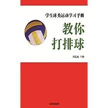 教你打排球 (学生球类运动学习手册 8)