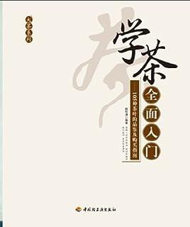 学茶全面入门:105种茶叶的品鉴及购买指南 (大茶系列)
