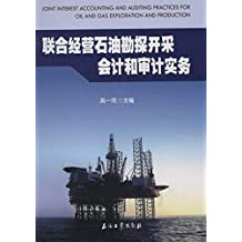 联合经营石油勘探开采会计和审计实务