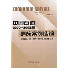 中国石油2000—2002年事故案例选编