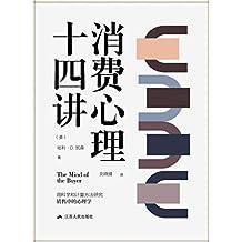 消费心理十四讲(从心理学角度思考商业中的销售问题)