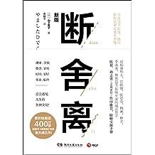 断舍离(2019年新版,全书修订50%以上。宫崎骏、张德芬、李冰冰的减法哲学!脱离执念,轻盈前行!)