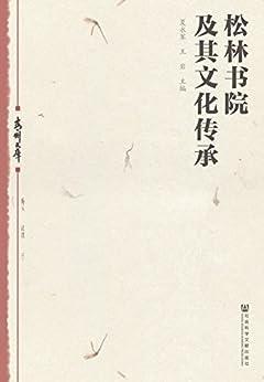 """""""松林书院及其文化传承 (青州文库)"""",作者:[夏永军, 王岩]"""