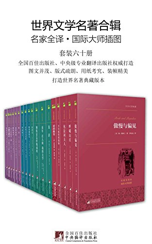 世界文学名著合辑(套装六十册)