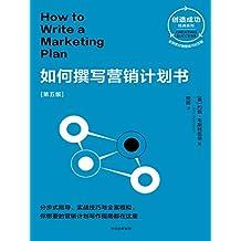 如何撰写营销计划书:第五版(分步式指导、实战技巧与全案模拟,你想要的营销计划写作指南都在这里)