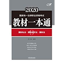 2020国家统一法律职业资格考试教材一本通9:国际私法·国际经济法·国际法