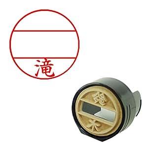 旗牌日期姓名EX15号 现货 【印面的名称:瀑布】 15.5mm 红色