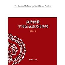 """藏传佛教·宁玛派圣迹文化研究(青浦、桑耶、莲师、龙钦巴、晋美林巴……佛教为信仰者的宗教实践提供了""""圣迹""""文化背景,使他们的生活拥有了一种特殊的向心力。)"""