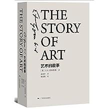 艺术的故事(精装本)