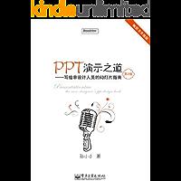 PPT演示之道:写给非设计人员的幻灯片指南(第2版)(全彩)