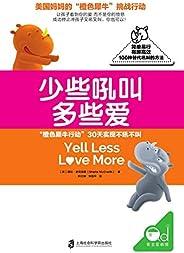 """少些吼叫多些愛:榮獲""""中國教育新聞網2017年度'影響教師的100本書'30天停止吼叫,戒掉暴脾氣。"""