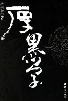 """""""厚黑学 (以""""台北图书馆""""镇官精品《厚黑学》完整手稿为底本整理出版。从字里行间真正感悟李宗吾原版《厚黑学》的精髓,台湾著名历史学家许倬云先生亲自为本书作序,还收录林语堂、柏杨、南怀瑾所作的序言。)"""",作者:[李宗吾]"""