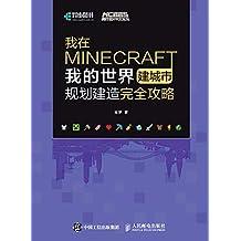 我在MINECRAFT建城市——我的世界规划建造完全攻略(异步图书)