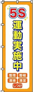 绿十字 旗帜 5S运动实施中 1800×600mm 涤纶 255014