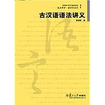 古汉语语法讲义 (复旦博学·语言学系列)