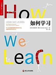 如何學習(何帆專欄推薦)