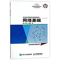 网络基础(华为信息与网络技术学院指定教材)/ICT认证系列丛书