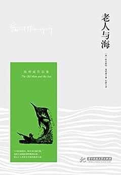 """""""老人与海"""",作者:[欧内斯特·海明威]"""