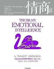 """情商(实践版):新发现——从""""情商更重要""""到如何提高情商"""