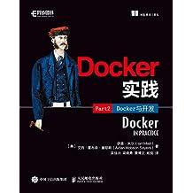 Docker实践(第2部分):Docker与开发