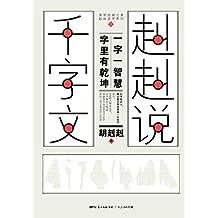 赳赳说千字文(为人不识千字文,便称英雄也枉然)