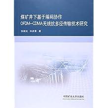 煤矿井下基于编码协作OFDM-CDMA无线抗多径传输技术研究