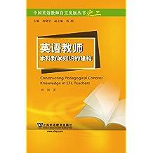 英语教师学科教学知识的建构 (中国英语教师自主发展丛书)