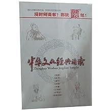 中华文化经典诵读(CD版)