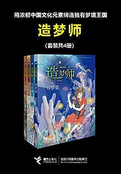 造梦师(套装共4册)