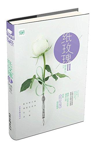 纸玫瑰2TXT全集下载