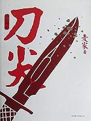刀尖合集(麥家諜戰巨制:刀之陰面+刀之陽面)