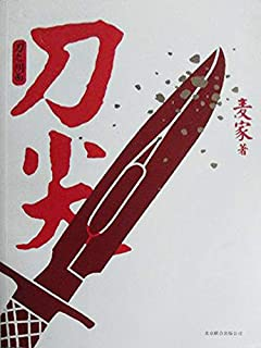 刀尖合集(麦家谍战巨制:刀之阴面+刀之阳面)