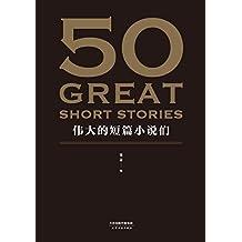 50:伟大的短篇小说们(37位文学巨匠,50篇必读经典,31位权威译者。名家名作典藏版。)