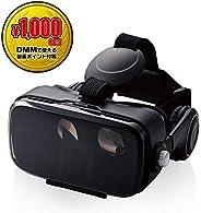 Elecom宜丽客 VR眼镜 VR头戴式头戴式耳机 附带DMM使用的亮点】 对焦调节 眼宽可调VRG-DEH01BK DMMポイント付 黑色