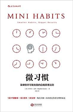 微習慣(1天1個俯臥撐、1天讀1頁書……每天只做一點點的無負擔習慣策略,簡單到不可能失敗的自我管理法則!)