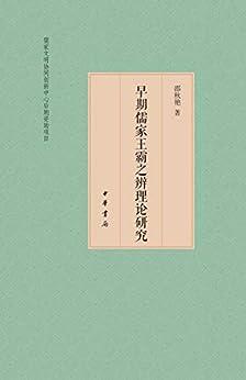 """""""早期儒家王霸之辨理论研究 (中华书局出品)"""",作者:[邵秋艳]"""