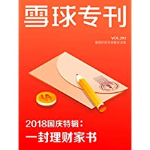 雪球专刊2018国庆特辑:一封理财家书
