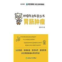 肿瘤防治科普丛书:胃肠肿瘤