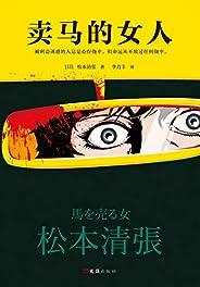 賣馬的女人(紀念松本清張誕辰110周年初次出版!東野圭吾、宮部美雪都是他的忠實讀者。)