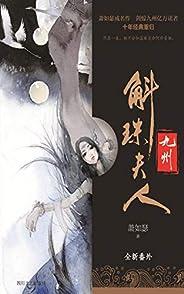 九州·斛珠夫人【杨幂、陈伟霆主演同名影视剧原著小说】
