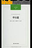 单行道 (汉译文库)