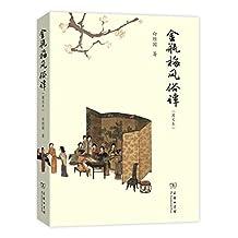 金瓶梅风俗谭(图文本)