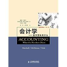 会计学——数字意味着什么(第8版,中译本)
