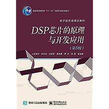 DSP芯片的原理与开发应用(第5版)