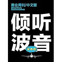 商业周刊/中文版:倾听波音