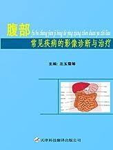 腹部常见疾病的影像诊断与治疗