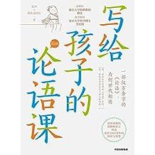 写给孩子的论语课(《历史的温度》作者张玮(馒头大师)新作,听得懂、学得会、用得上。)