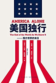 美國獨行:西方世界的末日(一部在西方世界引起巨大爭議、屢遭圍剿的書,中國前外長李肇星做序推薦。西方文明是否就此終結?特朗普現象、ISIS崛起、英國脫歐、難民危機,暴恐均被應驗!加拿大著名暢銷書作家馬克·斯坦恩又一力作,新