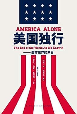美国独行:西方世界的末日(一部在西方世界引起巨大争议、屡遭围剿的书,中国前外长李肇星做序推荐。西方文明是否就此终结?特朗普现象、ISIS崛起、英国脱欧、难民危机,暴恐均被应验!加拿大著名畅销书作家马克·斯坦恩又一力作,新黑暗时代,如何重启光明?)