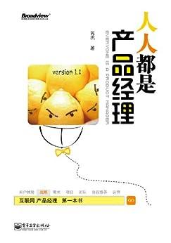 """""""人人都是产品经理 version 1.1"""",作者:[苏杰]"""